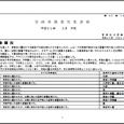 詳細PDF 詳細は、画像をクリックしてください。PDFが開きます。 概要 第40巻14号 宮崎県農業気象速報 平成30年5月中旬 宮崎地方気象台 平成30年5月21日 気象概況 期間を通して、高気圧に覆われて平野部では概 […]