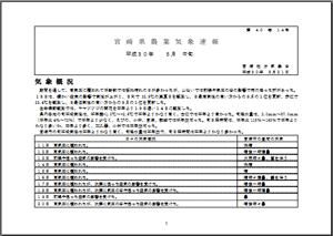 宮崎県農業気象速報平成30年4月中旬PDF