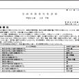詳細PDF 詳細は、画像をクリックしてください。PDFが開きます。 概要 第40巻15号 宮崎県農業気象速報 平成30年5月下旬 宮崎地方気象台 平成30年6月1日 気象概況 高気圧に覆われて晴れの日があったものの、低気 […]