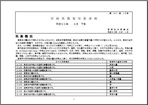 宮崎県農業気象速報平成30年5月下旬PDF