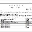 詳細PDF 詳細は、画像をクリックしてください。PDFが開きます。 概要 第40巻16号 宮崎県農業気象速報 平成30年6月上旬 宮崎地方気象台 平成30年6月11日 気象概況 期間のはじめは、高気圧に覆われて概ね晴れの […]