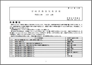 宮崎県農業気象速報平成30年6月上旬PDF