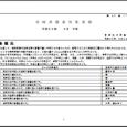 詳細PDF 詳細は、画像をクリックしてください。PDFが開きます。 概要 第40巻17号 宮崎県農業気象速報 平成30年6月中旬 宮崎地方気象台 平成30年6月22日 気象概況 期間を通して、梅雨前線や低気圧等の影響で曇 […]
