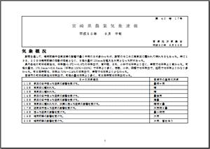 宮崎県農業気象速報平成30年6月中旬PDF
