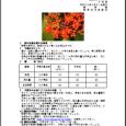 詳細PDF 詳細は、画像をクリックしてください。PDFが開きます。 概要 通巻第5616号 6 月 号 平成30年5月31日発行 宮崎県 宮崎地方気象台  【特に注意を要する事項】 期間の前半は、気温がかなり […]