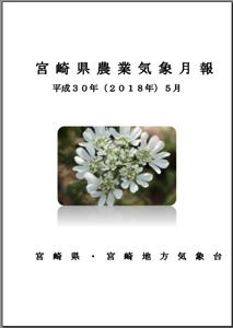 平成30年5月農業気象月報PDF