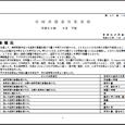 詳細PDF 詳細は、画像をクリックしてください。PDFが開きます。 概要 第40巻18号 宮崎県農業気象速報 平成30年6月下旬 宮崎地方気象台 平成30年7月8日 気象概況 期間を通して、梅雨前線や湿った空気の影響を受 […]
