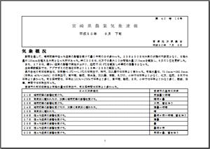 宮崎県農業気象速報平成30年6月下旬PDF