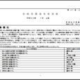 詳細PDF 詳細は、画像をクリックしてください。PDFが開きます。 概要 第40巻19号 宮崎県農業気象速報 平成30年7月上旬 宮崎地方気象台 平成30年7月11日 気象概況 台風第7号と梅雨前線の影響で曇りや雨の日が […]