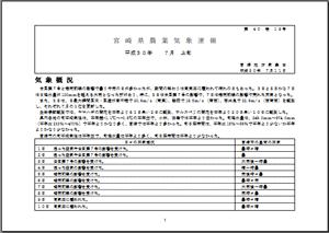 宮崎県農業気象速報平成30年7月上旬PDF