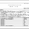 詳細PDF 詳細は、画像をクリックしてください。PDFが開きます。 概要 第40巻20号 宮崎県農業気象速報 平成30年7月中旬 宮崎地方気象台 平成30年7月23日 気象概況 期間を通して、高気圧に覆われて概ね晴れの日 […]