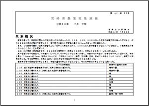 宮崎県農業気象速報平成30年7月中旬PDF