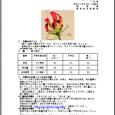 詳細PDF 詳細は、画像をクリックしてください。PDFが開きます。 概要 通巻第5617号 7 月 号 平成30年7月5日発行 宮崎県 宮崎地方気象台  【特に注意を要する事項】 期間の前半は、気温がかなり高 […]