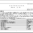 詳細PDF 詳細は、画像をクリックしてください。PDFが開きます。 概要 第40巻21号 宮崎県農業気象速報 平成30年7月下旬 宮崎地方気象台 平成30年8月2日 気象概況 期間のはじめと終わりは、湿った空気や台風第1 […]