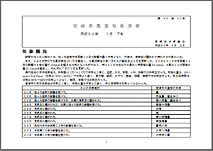 宮崎県農業気象速報平成30年7月下旬PDF