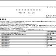 詳細PDF 詳細は、画像をクリックしてください。PDFが開きます。 概要 第40巻22号 宮崎県農業気象速報 平成30年8月上旬 宮崎地方気象台 平成30年8月13日 気象概況 期間のはじめは、台風第12号や湿った空気の […]