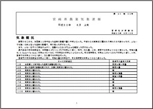 宮崎県農業気象速報平成30年8月上旬PDF