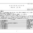 詳細PDF 詳細は、画像をクリックしてください。PDFが開きます。 概要 第40巻23号 宮崎県農業気象速報 平成30年8月中旬 宮崎地方気象台 平成30年8月21日 気象概況 期間を通して、湿った空気の影響を受けて曇り […]