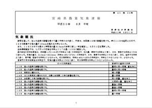 宮崎県農業気象速報平成30年8月中旬PDF