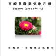 詳細PDF 詳細は、画像をクリックしてください。PDFが開きます。 概要 平成30年(2018年)7月 宮崎地方気象台 7月の気象概況 上旬は、台風第7号や梅雨前線の影響で曇りや雨の日が多く、中旬は、高気圧に覆われて晴れ […]