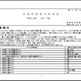 詳細PDF 詳細は、画像をクリックしてください。PDFが開きます。 概要 第40巻24号 宮崎県農業気象速報 平成30年8月下旬 宮崎地方気象台 平成30年9月3日 気象概況 期間のはじめは、台風第19号や第20号、湿っ […]