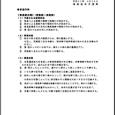 PDFが表示されない場合は、画像を右クリックしてダウンロード […]