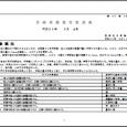 詳細PDF 詳細は、画像をクリックしてください。PDFが開きます。 概要 第40巻25号 宮崎県農業気象速報 平成30年9月上旬 宮崎地方気象台 平成30年9月11日 気象概況 高気圧に覆われて晴れの日もあったが、台風第 […]