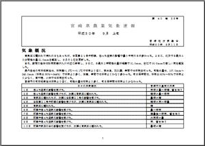 宮崎県農業気象速報平成30年9月上旬PDF