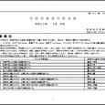 詳細PDF 詳細は、画像をクリックしてください。PDFが開きます。 概要 第40巻26号 宮崎県農業気象速報 平成30年9月中旬 宮崎地方気象台 平成30年9月21日 気象概況 期間の前半は、前線や湿った空気の影響を受け […]