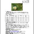 詳細PDF 詳細は、画像をクリックしてください。PDFが開きます。 概要 通巻第5619号 9 月 号 平成30年9月6日発行 宮崎県 宮崎地方気象台  【特に注意を要する事項】 特になし。 【予報のポイント […]