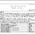 詳細PDF 詳細は、画像をクリックしてください。PDFが開きます。 概要 第40巻27号 宮崎県農業気象速報 平成30年9月下旬 宮崎地方気象台 平成30年10月2日 気象概況 期間を通して、気圧の谷や前線等の影響で曇り […]