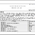 詳細PDF 詳細は、画像をクリックしてください。PDFが開きます。 概要 第40巻28号 宮崎県農業気象速報 平成30年10月上旬 宮崎地方気象台 平成30年10月12日 気象概況 期間のはじめと終わりは、高気圧に覆われ […]