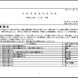 詳細PDF 詳細は、画像をクリックしてください。PDFが開きます。 概要 第40巻29号 宮崎県農業気象速報 平成30年10月中旬 宮崎地方気象台 平成30年10月23日 気象概況 期間の中頃までは、気圧の谷や湿った空気 […]