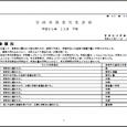 詳細PDF 詳細は、画像をクリックしてください。PDFが開きます。 概要 第40巻30号 宮崎県農業気象速報 平成30年10月下旬 宮崎地方気象台 平成30年11月1日 気象概況 期間を通して、高気圧に覆われて概ね晴れた […]