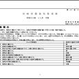 詳細PDF 詳細は、画像をクリックしてください。PDFが開きます。 概要 第40巻32号 宮崎県農業気象速報 平成30年11月中旬 宮崎地方気象台 平成30年11月22日 気象概況 この期間は、高気圧に覆われて晴れの日と […]