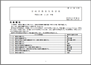 宮崎県農業気象速報平成30年11月中旬PDF