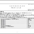 詳細PDF 詳細は、画像をクリックしてください。PDFが開きます。 概要 第40巻31号 宮崎県農業気象速報 平成30年11月上旬 宮崎地方気象台 平成30年11月13日 気象概況 期間を通して、高気圧に覆われて概ね晴れ […]