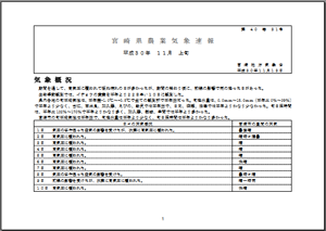 宮崎県農業気象速報平成30年11月上旬PDF