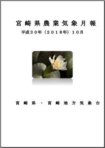 平成30年10月農業気象月報PDF