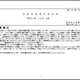 詳細PDF 詳細は、画像をクリックしてください。PDFが開きます。 概要 第40巻34号 宮崎県農業気象速報 平成30年12月上旬 宮崎地方気象台 平成30年12月11日 気象概況 期間を通して、気圧の谷や湿った空気の影 […]
