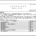 詳細PDF 詳細は、画像をクリックしてください。PDFが開きます。 概要 第40巻35号 宮崎県農業気象速報 平成30年12月中旬 宮崎地方気象台 平成30年12月25日 気象概況 この期間は、高気圧に覆われて晴れた日と […]