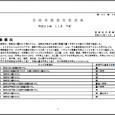 詳細PDF 詳細は、画像をクリックしてください。PDFが開きます。 概要 第40巻33号 宮崎県農業気象速報 平成30年11月下旬 宮崎地方気象台 平成30年12月4日 気象概況 この期間は、高気圧に覆われて晴れの日と、 […]
