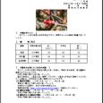 詳細PDF 詳細は、画像をクリックしてください。PDFが開きます。 概要 通巻第5623号 1 月 号 平成30年12月27日発行 宮崎県 宮崎地方気象台  【特に注意を要する事項】 特になし。 【予報のポイ […]