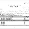 詳細PDF 詳細は、画像をクリックしてください。PDFが開きます。 概要 第40巻36号 宮崎県農業気象速報 平成30年12月下旬 宮崎地方気象台 平成30年1月4日 気象概況 期間を通して、高気圧に覆われて概ね晴れた日 […]