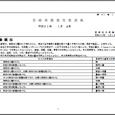 詳細PDF 詳細は、画像をクリックしてください。PDFが開きます。 概要 第41巻1号 宮崎県農業気象速報 平成31年1月上旬 宮崎地方気象台 平成31年1月15日 気象概況 この期間は、高気圧に覆われて晴れた日と、気圧 […]