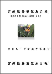 平成30年12月農業気象月報PDF