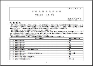 宮崎県農業気象速報平成31年1月下旬PDF