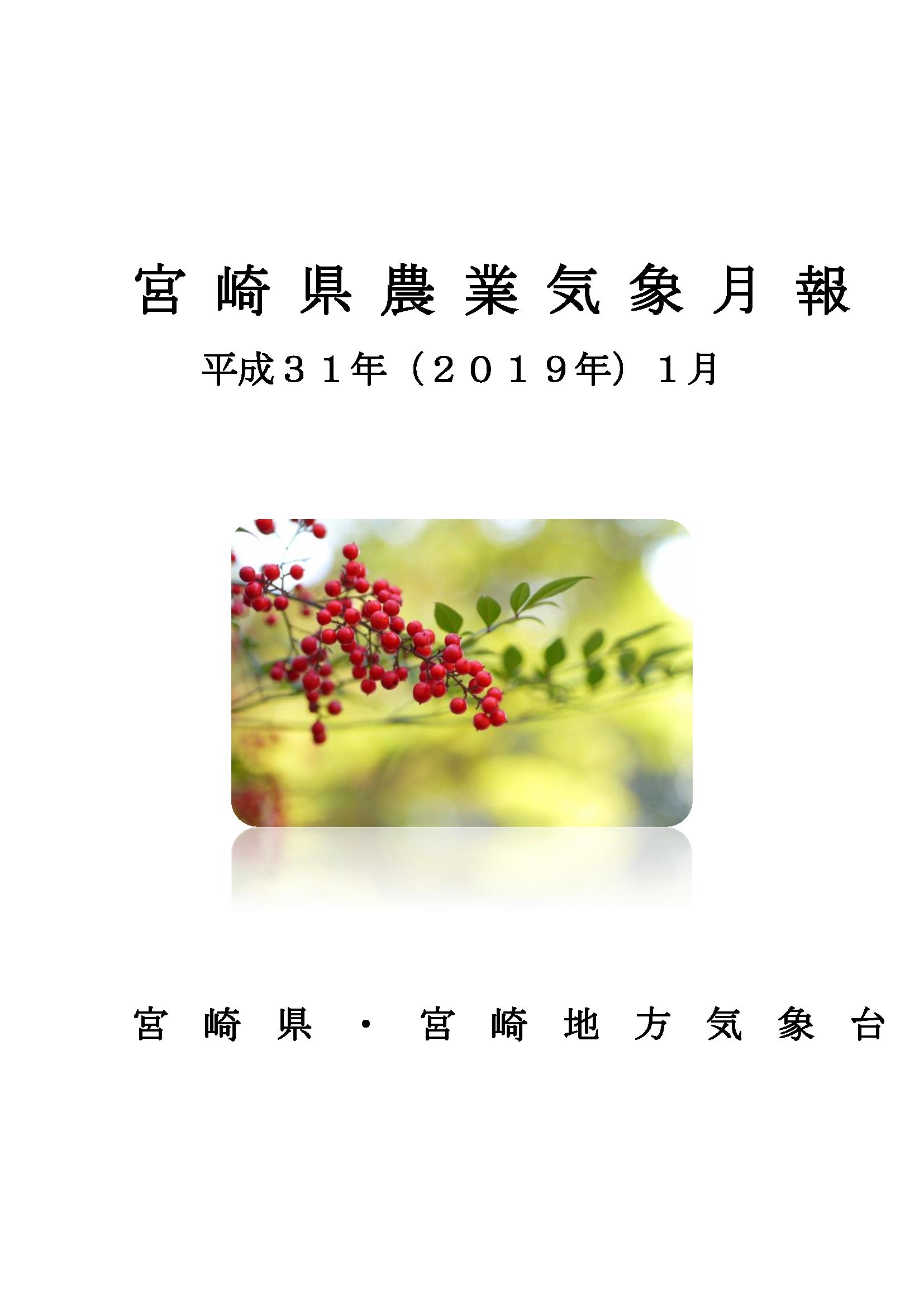 平成31年1月農業気象月報PDF