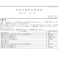 詳細PDF 詳細は、画像をクリックしてください。PDFが開きます。 概要 第41巻12号 宮崎県農業気象速報 平成31年4月下旬 宮崎地方気象台 令和元年5月7日 気象概況 高気圧に覆われて晴れた日もあったが、前線や気圧 […]