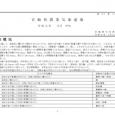 詳細PDF 詳細は、画像をクリックしてください。PDFが開きます。 概要 第41巻14号 宮崎県農業気象速報 令和元年5月中旬 宮崎地方気象台 令和元年5月22日 気象概況 高気圧に覆われて晴れた日もあったが、気圧の谷や […]
